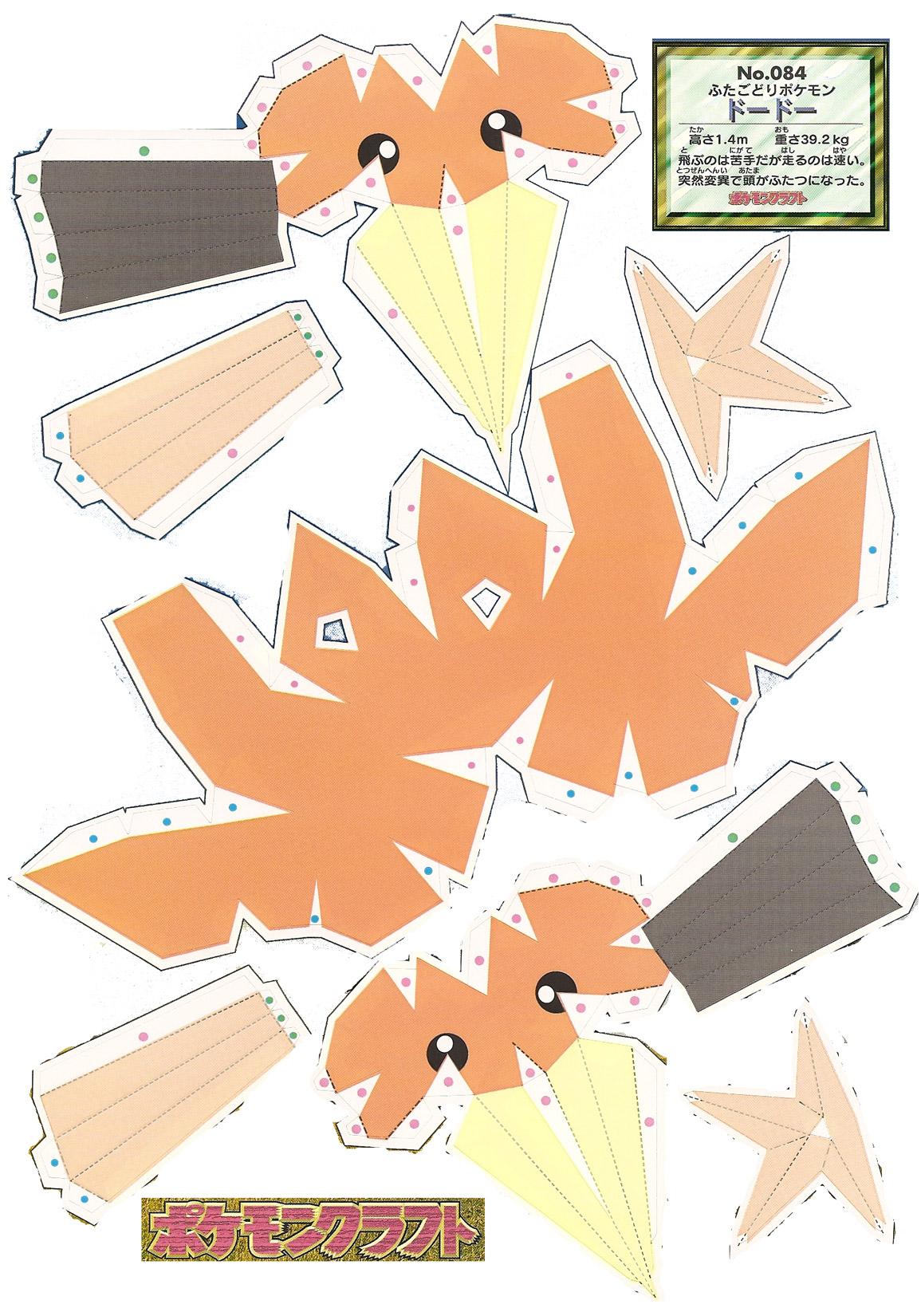 Pokemon papercraft eevee images pokemon images