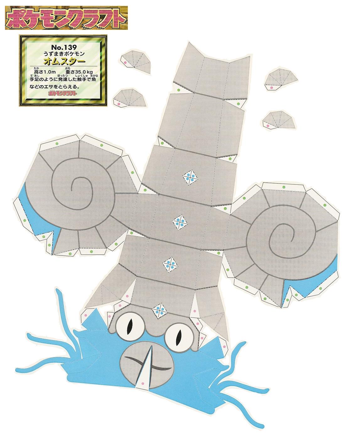 Pokemon Origami Printouts